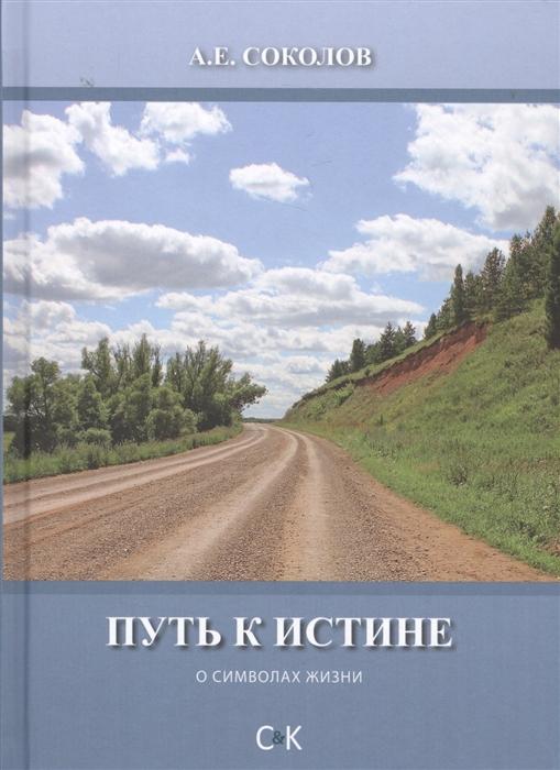 Соколов А. Путь к истине О символах жизни