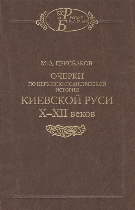 Очерки по церковно-политической истории Киевской Руси X-XII веков
