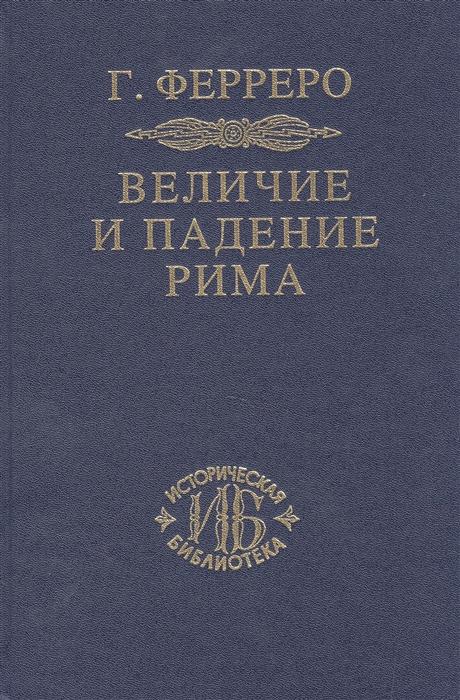 цены Ферреро Г. Величие и падение Рима Книга I тома I и II