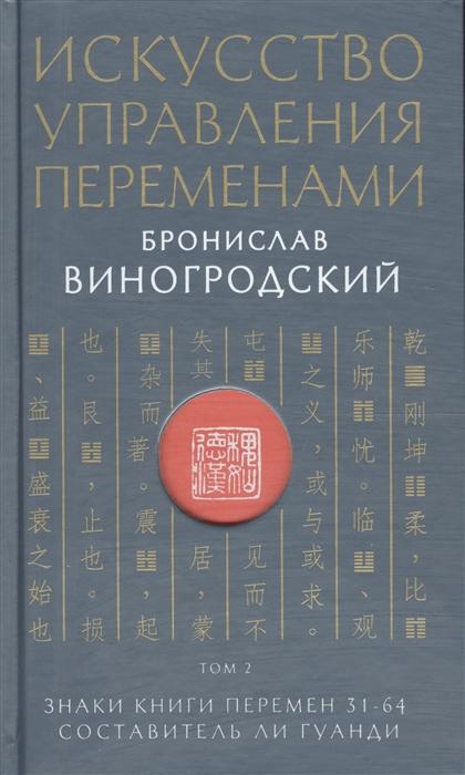 Виногродский Б. Искусство управления переменами Том 2 Знаки книги перемен 31-64 цены