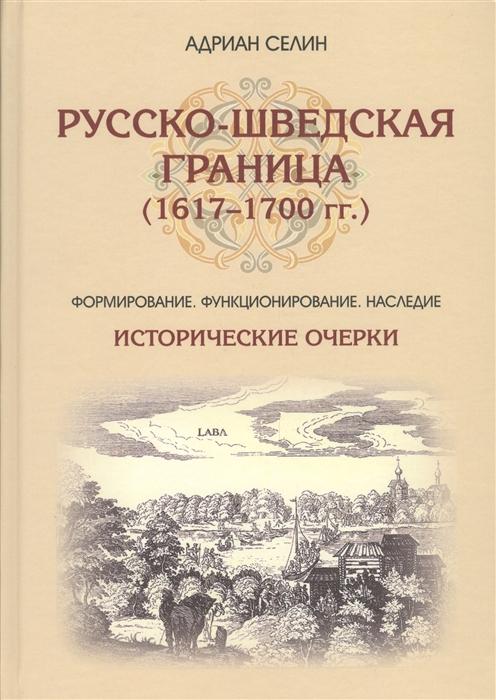 Русско-шведская граница 1617 - 1700 Исторические очерки