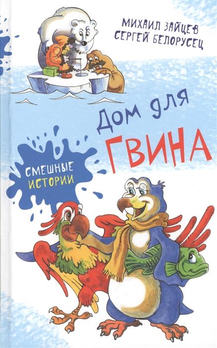 Зайцев М., Белорусец С. Дом для Гвина зайцев в мода мой дом