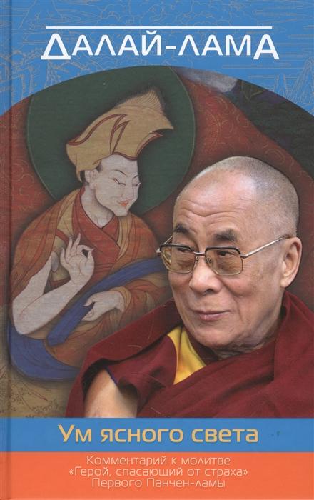 Далай-лама Ум ясного света Комментарий к молитве Герой спасающий от страха Первого Панчен-ламы