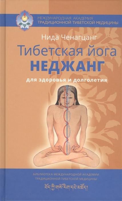 Ченагцанг Н. Тибетская йога неджанг для здоровья и долголетия лао минь большая книга су джок атлас целительных точек для здоровья и долголетия