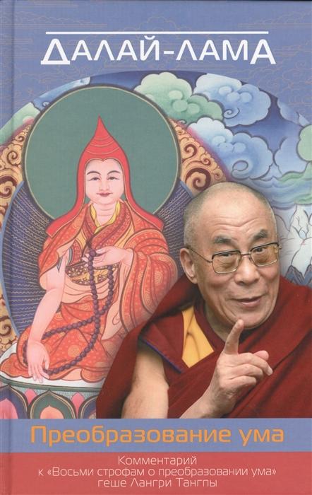 Далай-лама Преобразование ума Восемь строф о зарождении сострадания и изменении жизни к лучшему далай лама преобразование ума комментарий к восьми строфам о преобразовании ума геше лангри тангпы
