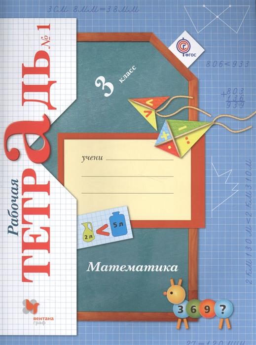 Фото - Рудницкая В. Математика 3 класс Рабочая тетрадь 1 рудницкая в н 1 математика 1 кл рабочая тетрадь часть 2 фгос