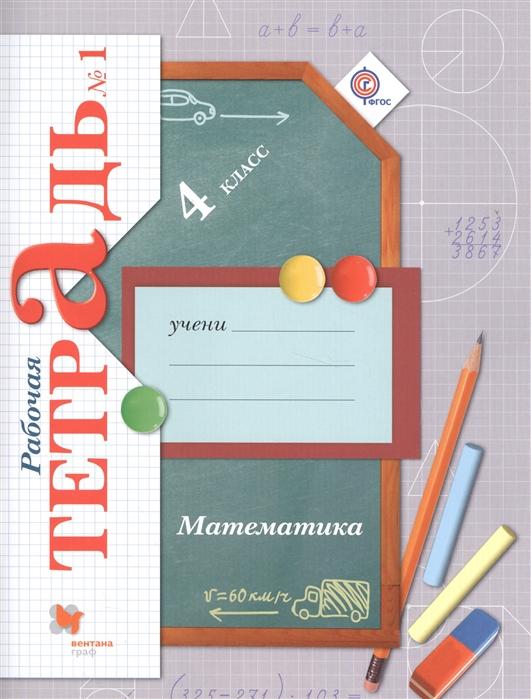 Фото - Рудницкая В. Математика 4 класс Рабочая тетрадь 1 рудницкая в н 1 математика 1 кл рабочая тетрадь часть 2 фгос