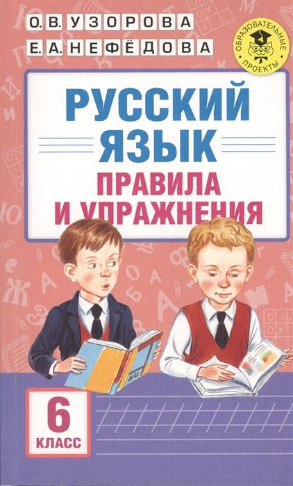 Узорова О., Нефедова Е. Русский язык Правила и упражнения 6 класс стоимость