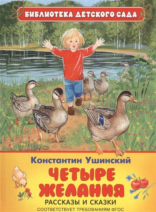 Ушинский К. Четыре желание Рассказы и сказки цена 2017