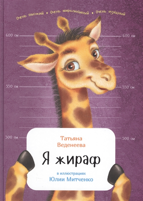 Фото - Веденеева Т. Я жираф веденеева татьяна вениаминовна я жираф