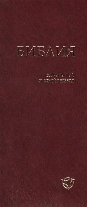 Библия Современный русский перевод библия современный русский перевод