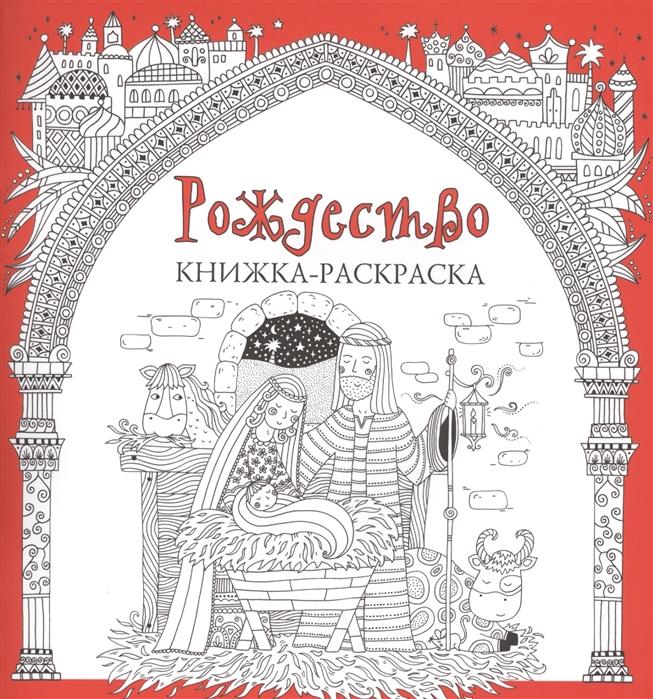 Джексон А. (сост.) Рождество Книжка-раскраска первое рождество книжка раскраска