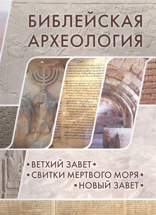 Библейская археология Ветхий Завет Свитки Мертвого моря Новый Завет библейская археология ветхий завет свитки мертвого моря новый завет