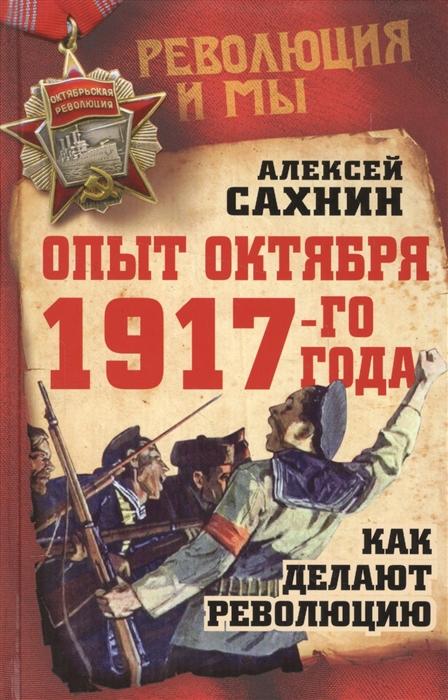 Сахнин А. Опыт Октября 1917-го года Как делают революцию