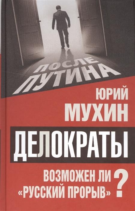 цена на Мухин Ю. Делократы Возможен ли русский прорыв