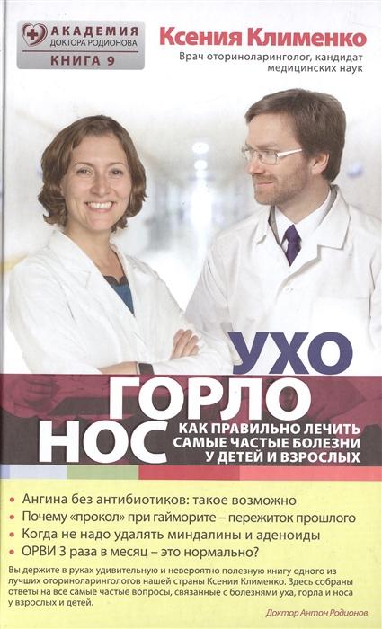 Клименко К. Ухогорлонос Как правильно лечить самые частые болезни у детей и взрослых