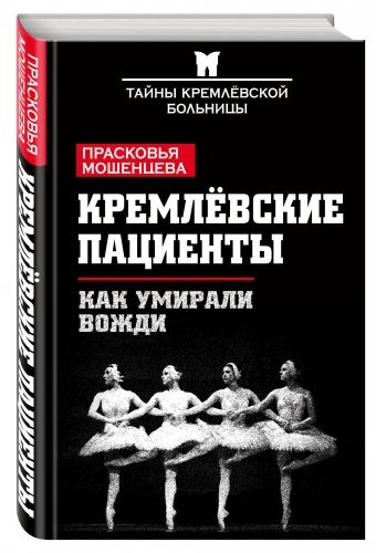 Кремлевские пациенты или Как умирали вожди