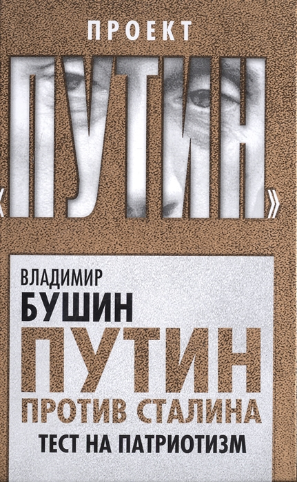Путин против Сталина Тест на патриотизм