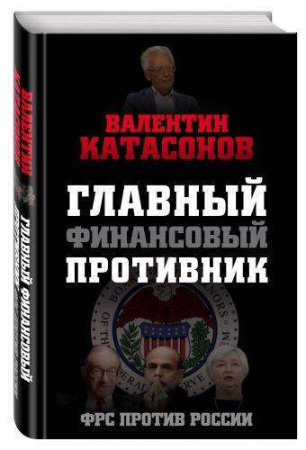 Катасонов В. Главный финансовый противник ФРС против России цены онлайн