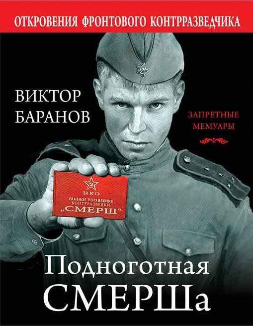 Баранов В. Подноготная СМЕРШа Откровения фронтового разведчика