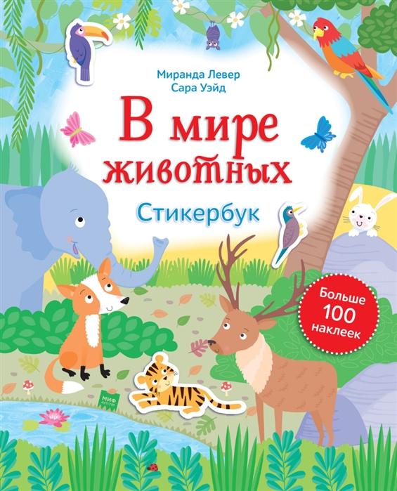 Левер М. В мире животных Стикербук Больше 100 наклеек