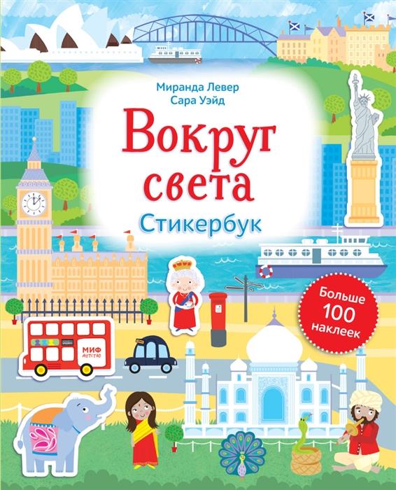 Купить Вокруг света Стикербук Больше 100 наклеек, Манн, Иванов и Фербер, Книги с наклейками