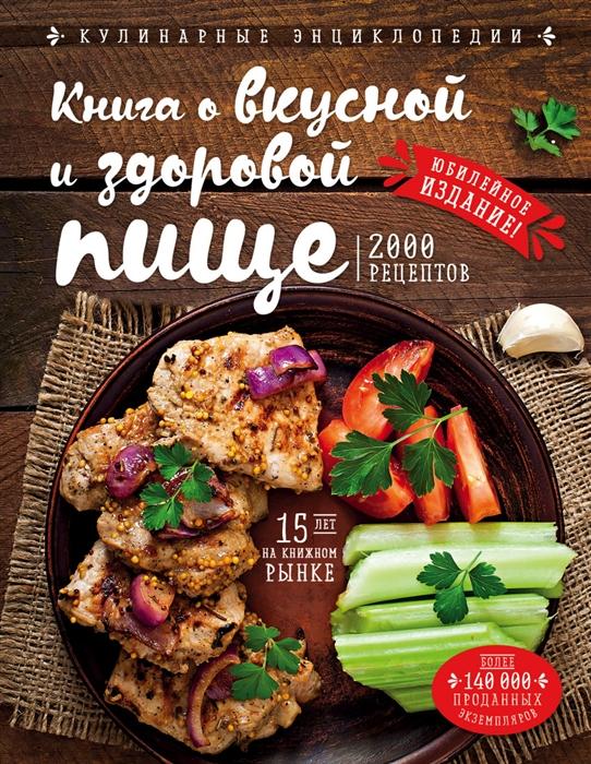 Могильный Н. Книга о вкусной и здоровой пище Юбилейное издание екатерина маслова книга о вкусной и веганской пище