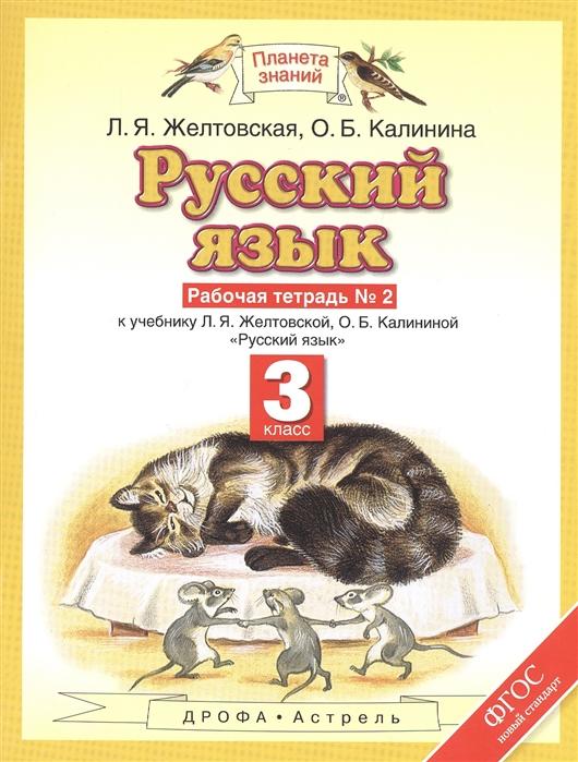 Желтовская Л., Калинина О. Русский язык З класс Рабочая тетрадь 2