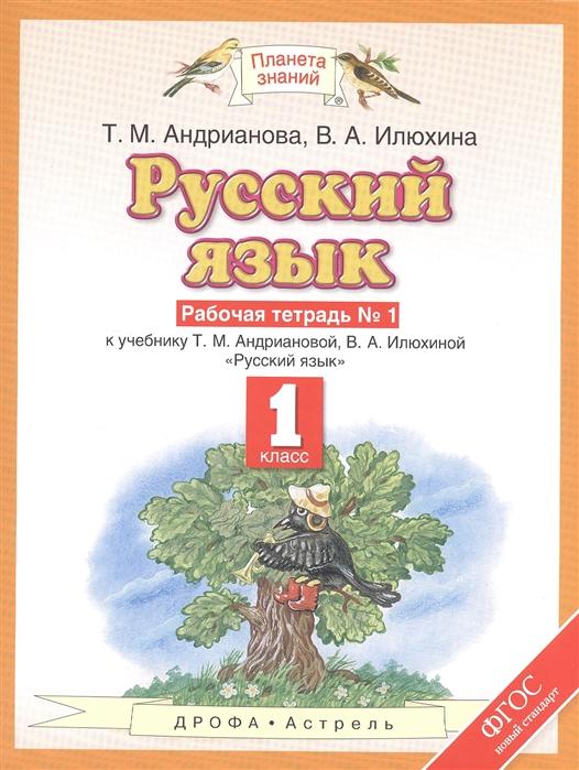 Русский язык Рабочая тетрадь 1 К учебнику Т М Андриановой В А Илюхиной Русский язык 1 класс