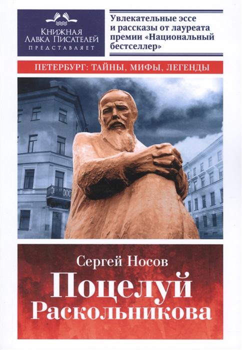Носов С. Поцелуй Раскольникова Рассказы и эссе цена