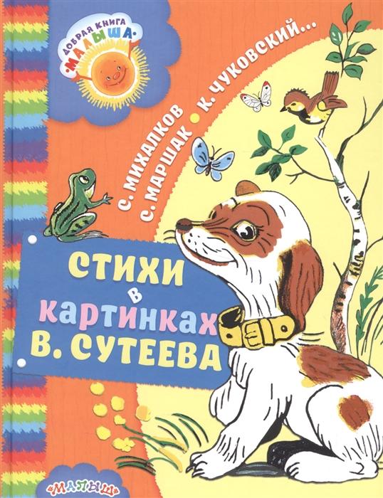 Михалков С., Маршак С., Чуковский К. и др. Стихи в картинках В Сутеева цена