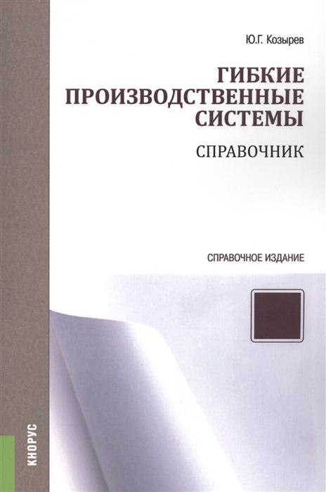 Гибкие производственные системы Справочник Справочное издание фото