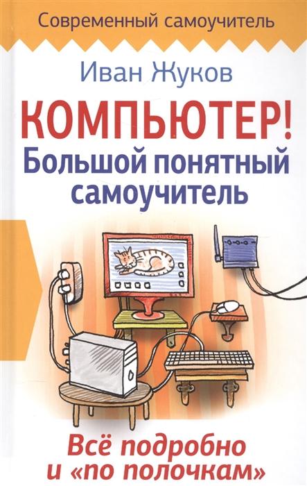 Жуков И. Компьютер Большой понятный самоучитель компьютер