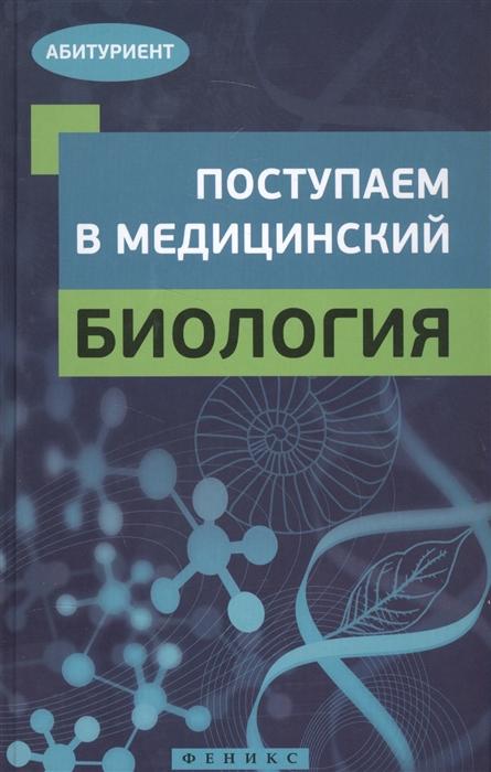 все цены на Гамзин С., Рубцов Г., Безручко Н. Поступаем в медицинский Биология онлайн