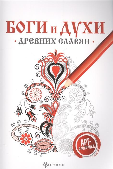 Крючкова О., Крючкова Е. (сост.) Боги и духи древних славян Арт-раскраска