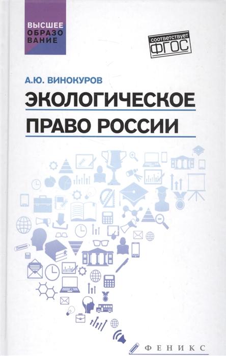 Винокуров А. Экологическое право России