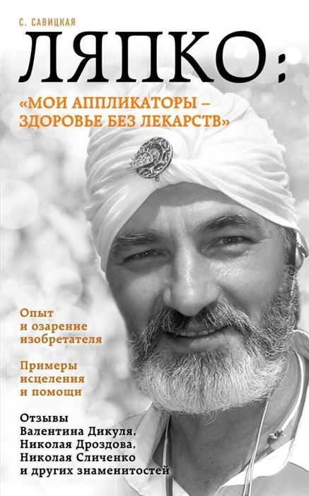 Савицкая С. Ляпко Мои аппликаторы - здоровье без лекарств цена и фото