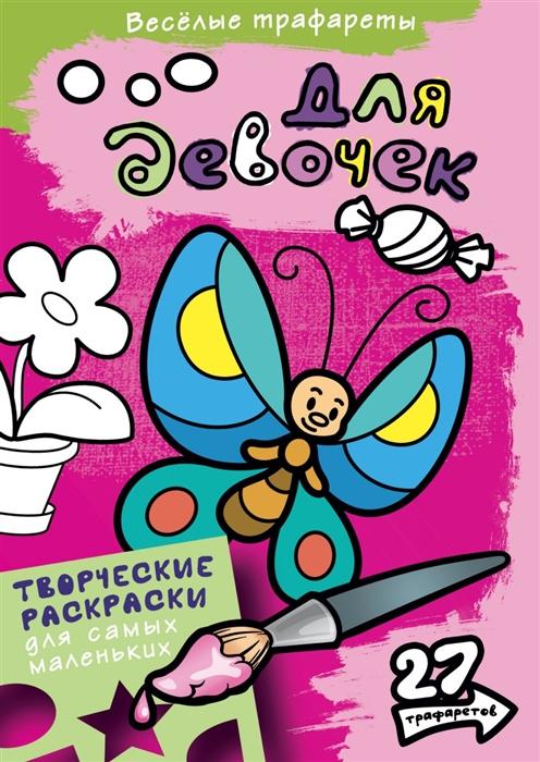 Шутюк Н. (ред.) Веселые трафареты Для девочек Творческие раскраски для самых маленьких 27 трафаретов