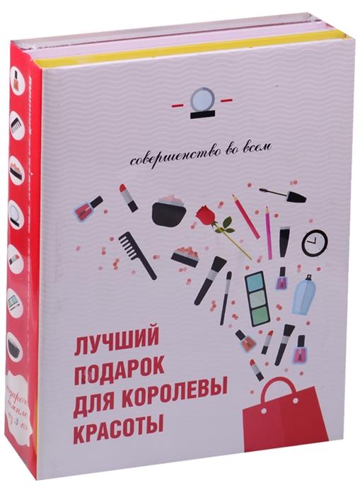 Лучший подарок для королевы красоты комплект из 3 книг питаваль эрнст голова королевы комплект из 2 книг