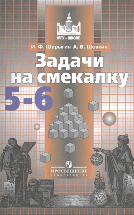 Шарыгин И., Шевкин А. Задачи на смекалку 5-6 классы Учебное пособие цена в Москве и Питере