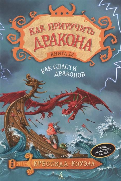 Коуэлл К. Как приручить дракона Книга 12 Как спасти драконов