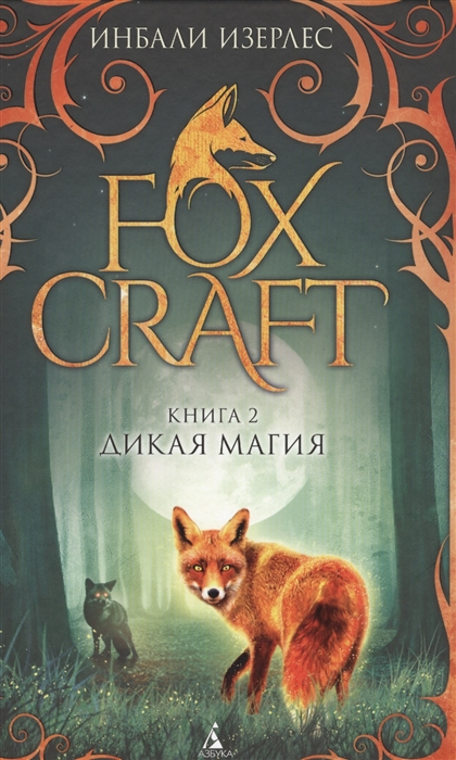 Изерлес И. Foxcraft Книга 2 Дикая магия инбали изерлес зачарованные