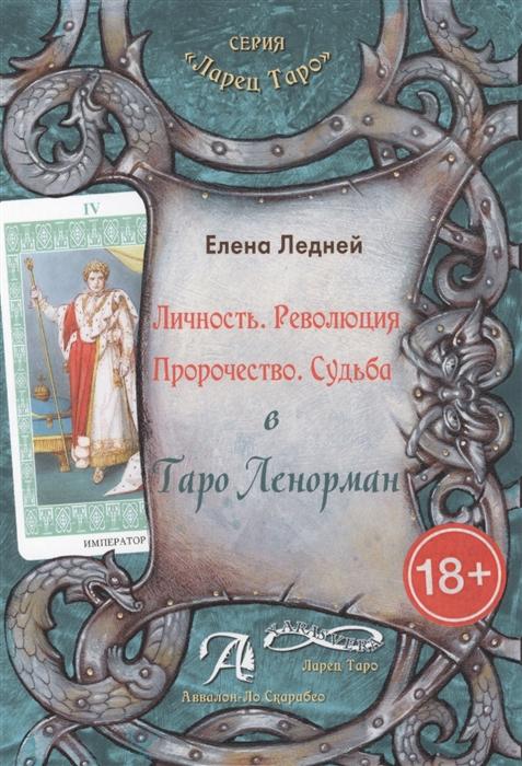 цены на Ледней Е. Личность Революция Пророчество Судьба В Таро Ленорман  в интернет-магазинах