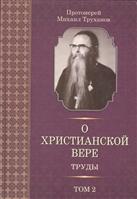 О христианской вере. Труды. В 3-х томах. Том II
