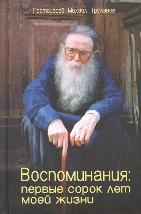 Труханов М. Воспоминания первые сорок лет моей жизни