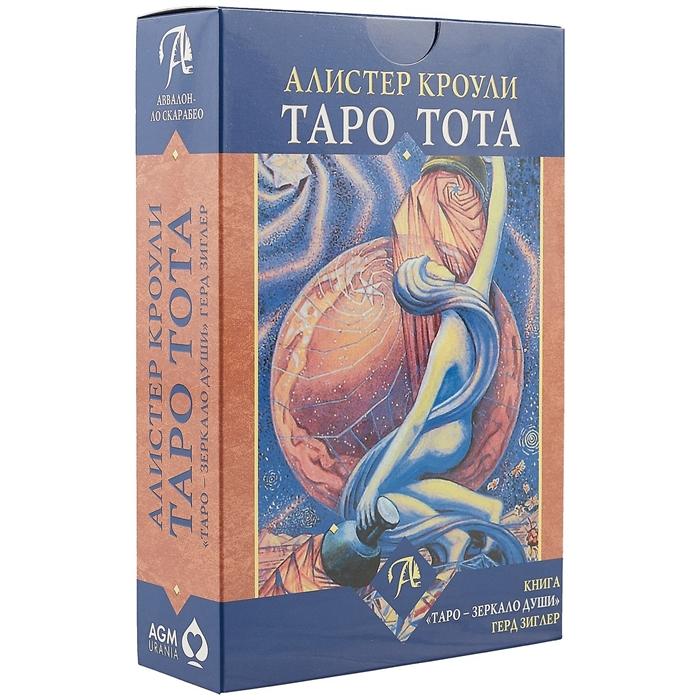 Кроули А., Зиглер Г. Таро Тота книг Таро - зеркало души 78 карт кроули а зиглер г набор таро тота алистера кроули книга таро зеркало отношений
