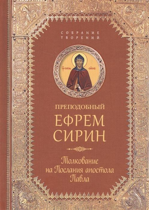 Сирин Е. Толкование на Послания апостола Павла Собрание творений