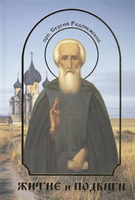 Житие и подвиги преподобного Сергия Радонежского житие и подвиги преподобного сергия радонежского
