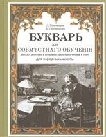 Букварь для совместного обучения письму, русскому и церковнославянскому чтению и счету для народных школ