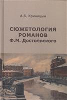 Сюжетология романов Ф.М. Достоевского. Монография